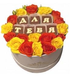 Цветы в коробке  с кустовыми розами и шоколадными буквами «Для тебя»