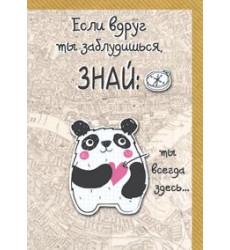 «Я тебя люблю - открытка»