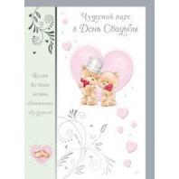«Чудесной паре в День Свадьбы»