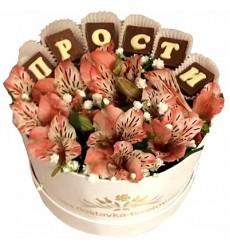 Цветы в коробке с 3 альстромериями и шоколадными буквами «Прости меня»