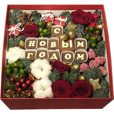 Подарочная  коробка с розами, хлопком, лапником и шоколадными буквами «С Новым годом»