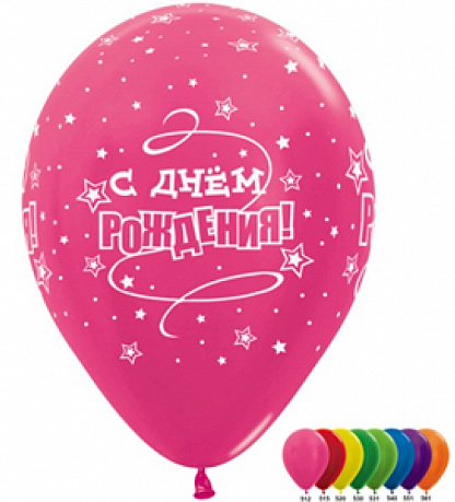 Воздушный шар «С Днем Рождения»